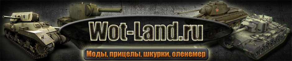 World of Tanks, WOT 0.9.7