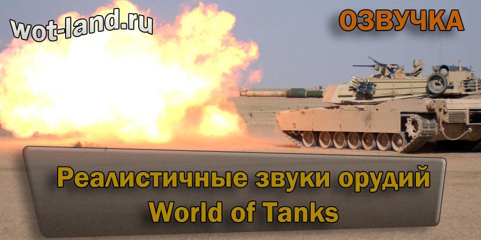 Скачать звук выстрела в world of tanks