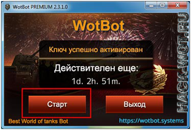 Чит на бота в world of tanks