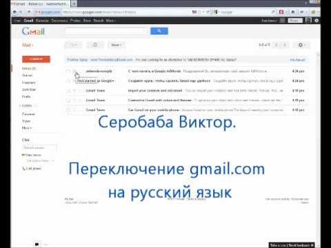 Как сделать почту gmail на русском – Как поменять язык в Gmail на русский, в Гугл почте