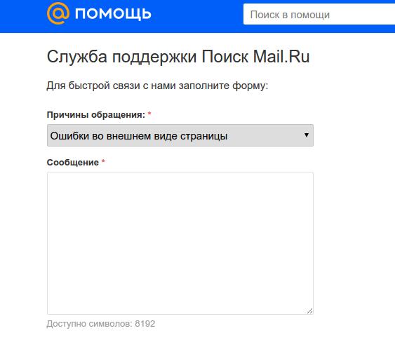 Номер телефона майл ру – Как позвонить в техподдержку Mail.Ru?