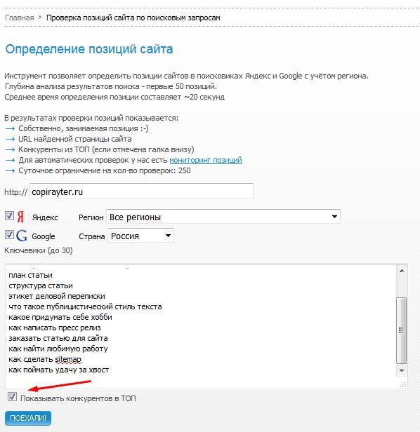 Определение позиции – Проверить позиции сайта в поисковых системах Яндекс и Google