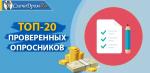 Работа в интернете опросники – Платные опросы – ТОП-9 сайтов опросников с доходом от 3000р. в месяц